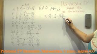Виленкин, Математика, 6 класс, задача 433