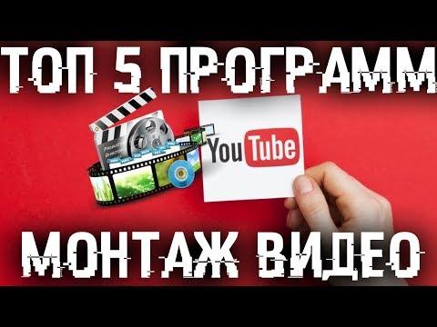 Лучшие программы для монтажа видео для ютуба