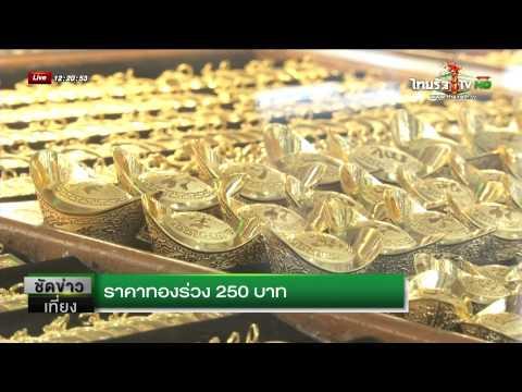 ราคาทองร่วง 250 บาท