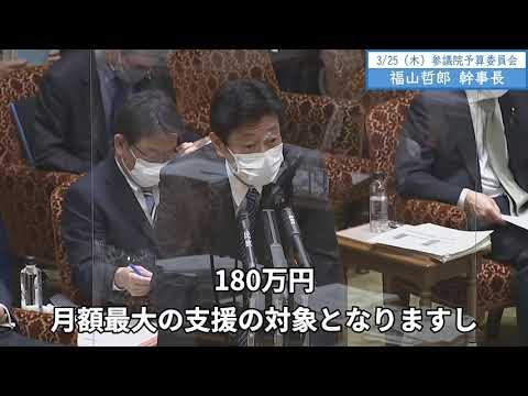 福山幹事長 予算委員会(持続化給付金) 字幕 20210325