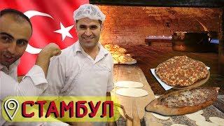 ТУРЕЦКИЕ БЛЮДА 💥 УЛИЧНАЯ ЕДА 🔴 СТАМБУЛ - нашими глазами! Кухня Турции