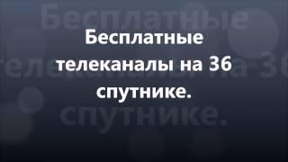 видео Бесплатные телеканалы