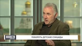 Михаил Хасьминский о проблеме детских суицидов