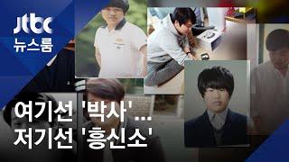 """""""조주빈, 공범에게도 여러 사람 행세""""…자서전 글도 써 / JTBC 뉴스룸"""