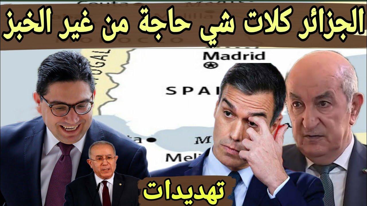 عاااجل - المغرب خلا اسبانيا بحال الحمقة و الجزائر درباتها دبانة و بانت ليها في المغرب