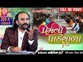 Download Premni Pathshala ||Sairam Dave ||New Gujarati Comedy 2019||Full HD Video ||Ram Audio