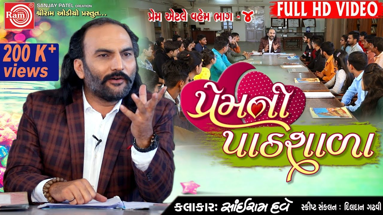 Premni Pathshala ||Sairam Dave ||New Gujarati Comedy 2019||Full HD Video ||Ram Audio