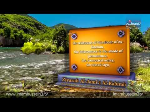 Ziyarat Al-Jami'a Al-Kabira With English Subtitles