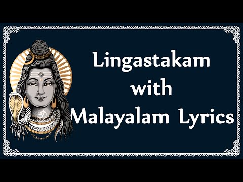 Lingashtakam  Malayalam Lyrics - LORD SHIVA - BHAKTHI | MAHA SHIVARATRI 2016