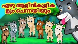 ഏഴു ആട്ടിൻകുട്ടികളും ചെന്നയിയും | Wolf and The Seven Goats | Malayalam Fairytales For Kids