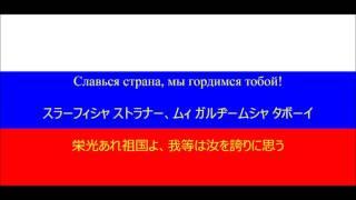 【日本語字幕】ロシア連邦国歌