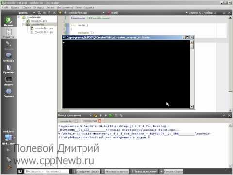 Уроки C++ с Qt - первая программа - вывод текста в консоль