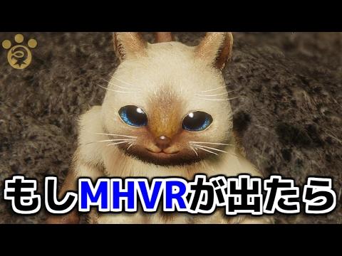 【MH】MHVRが出たらどんな感じになると思う?【モンハン】