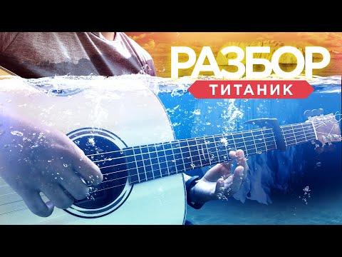 Титаник на акустической гитаре видеоурок