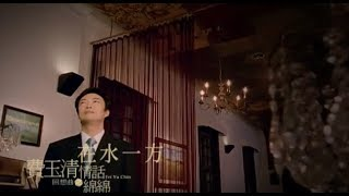 Download lagu 費玉清 Fei Yu-Ching - 在水一方 The Unforgettable Character (官方完整版MV)