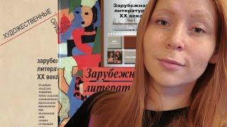 Литературоведение: 20 век || GingerInBooks