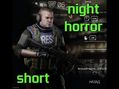 EFT ночной ужастик NVHL