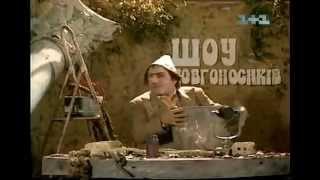 Шоу Долгоносиков (31 серия)