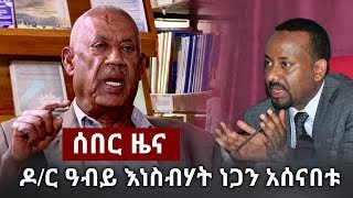 Zehabesha Daily Ethiopian May 15, 2018