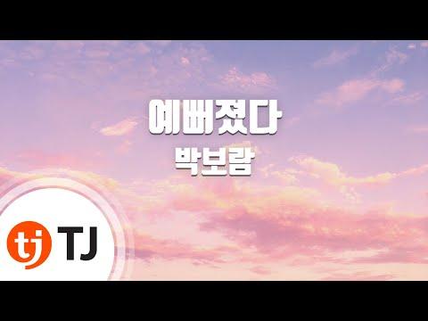Beautiful 예뻐졌다_Park Bo Ram 박보람_TJ노래방 (Karaoke/lyrics/romanization/KOREAN)