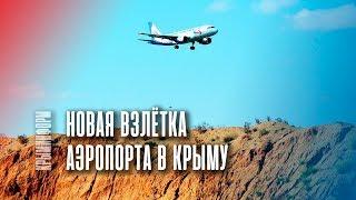 Новая полоса аэропорта Симфероль