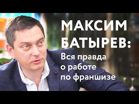 Максим Батырев: Вся правда о работе по франшизе