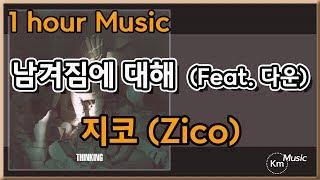[최신음악] ♥ 지코 (Zico) - 남겨짐에 대해 (…