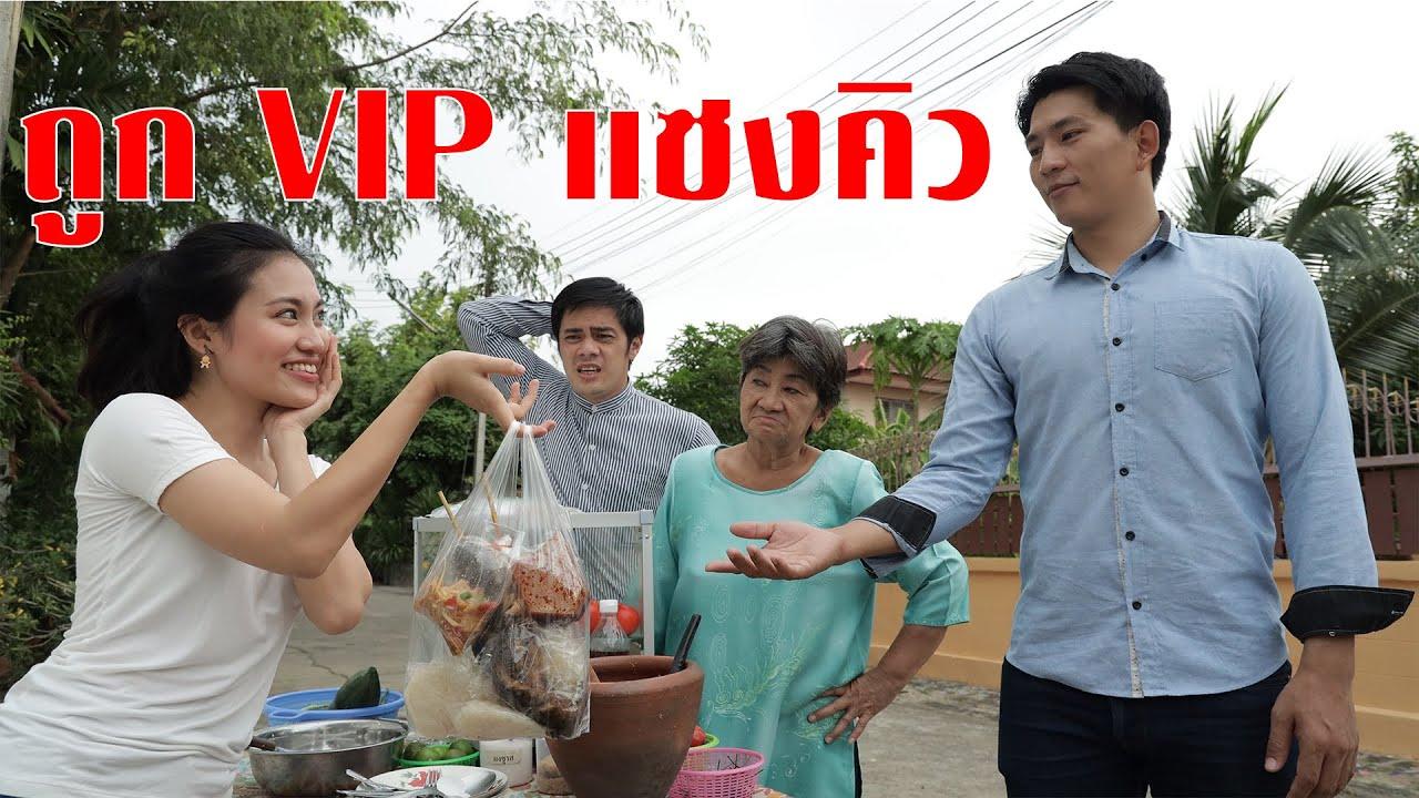 VIP แซงคิวซื้อส้มตำ   Drama Stories - หนังสั้นโดนใจ