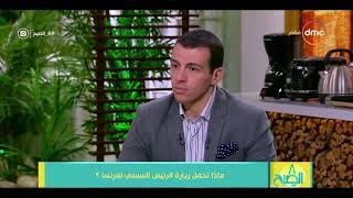 8 الصبح - د. سعيد اللاوندي : التعاون بين مصر وفرنسا في مكافحة الإرهاب