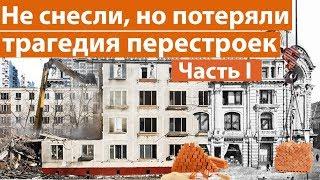 ТОП 10: Утраченная архитектура Москвы