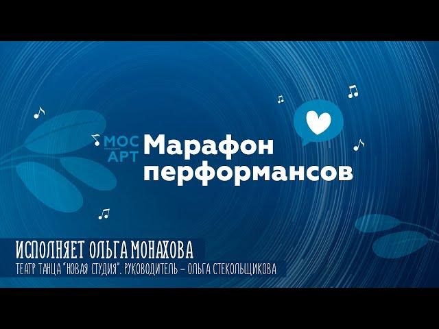«Марафон перформансов»: Ольга Монахова