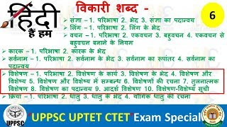 विशेषण VISHESHAN Adjective in Hindi Grammar for UPTET CTET and All Other Competitive Exams
