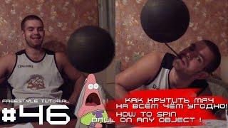 #46 How to spin ball on any object F4L tutorial Урок фристайла Как крутить мяч на всём чём угодно