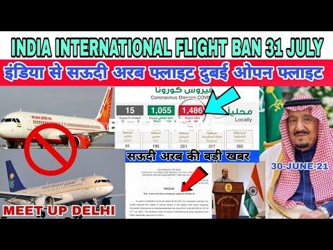 India Ban International Flights Till 31 July😭 Latest News Saudi Arabia Today  Jawaid Vlog 