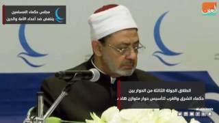 غرفة الأخبارسياسة  مجلس حكماء المسلمين ينتفض ضد أعداء الأمة والدين