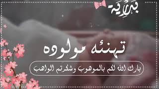 الف مبروك المولوده صديقتي Mp3
