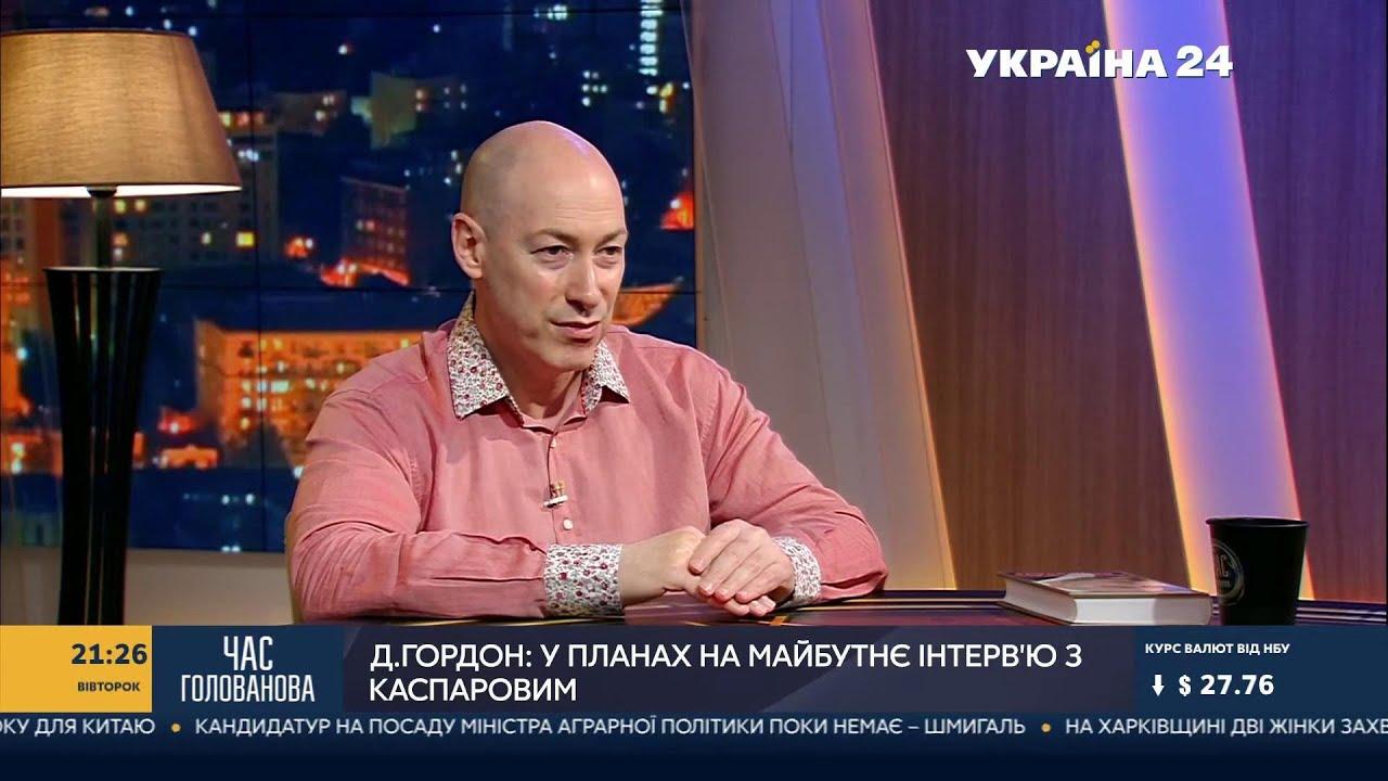 Гордон об Олеге Ляшко, о том, что нужно для хорошей работы полиции и о Валерии Куре