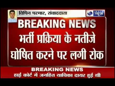 India News: Haryana teachers recruitment scam