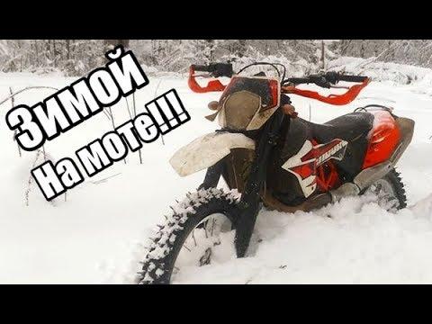 Зимой на мотоцикле! Как кататься на мотоцикле зимой?