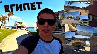 ПОЙДЕМ ПОКАЖУ КРУТОЙ ОТЕЛЬ В ЕГИПТЕ Sunny Days Resort Spa Aqua Park