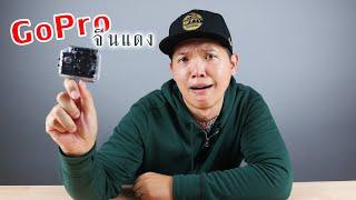 รีวิวกล้องแอ๊คชั่นแคมที่ราคาถูกที่สุด250บาท