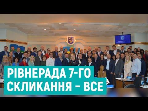 Суспільне Рівне: Депутати Рівнеради 7-го скликання підсумували свою каденцію