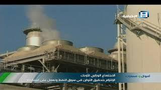 الاجتماع الوزاري لأوبك: الإلتزام بتحقيق التوازن في سوق النفط ونعمل على استقراره