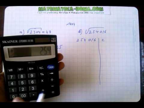 №404 гдз алгебра 8 класс Макарычевиз YouTube · Длительность: 4 мин48 с  · Просмотров: 953 · отправлено: 10.09.2015 · кем отправлено: Алгебра 7 класс Макарычев, алгебра 8 класс