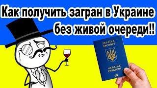 Как получить загранпаспорт в Украине без живой очереди. Сроки и цена изготовления.