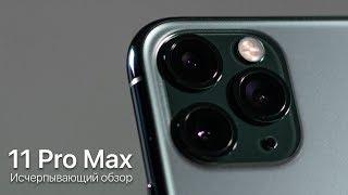 пОЛНЫЙ обзор iPhone 11 Pro: Apple исправила главную проблему!
