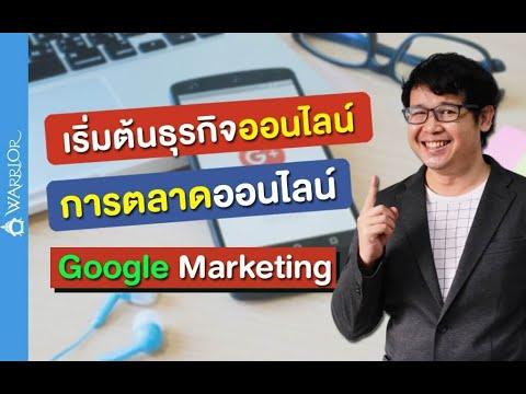 เริ่มต้นธุรกิจออนไลน์ \u0026 การตลาดออนไลน์ Google Marketing