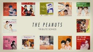「ザ・ピーナッツ トリビュート・ソングス」トレーラー映像/「THE PEANUTS TRIBUTE SONGS」Trailer