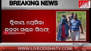 Breaking News : Janani Mandal Arrested