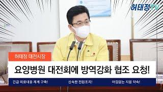 대한요양병원 대전회 임원분들과 코로나19 대응 강화 방…